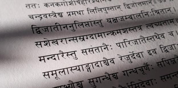 Photo d'une page d'édition du Skandapurāṇa